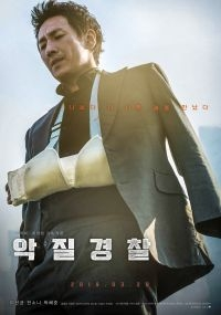 Movie: Jo Pil-Ho: The Dawning Rage
