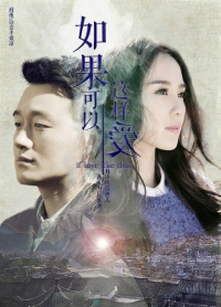Movie: If I Can Love You So