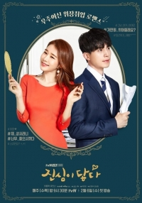 Movie: Touch Your Heart