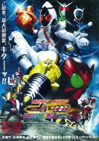 Movie: Kamen Rider x Kamen Rider Fourze & OOO: Movie Taisen Mega Max