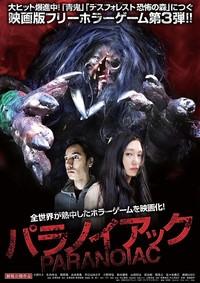 Movie: Paranoiac