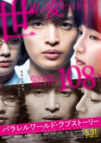 Movie: Paralell World Love Story