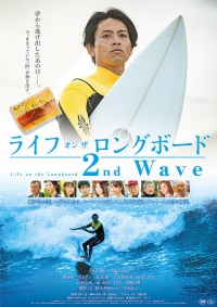 Movie: Life on the Longboard 2nd Wave