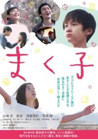 Movie: Makuko
