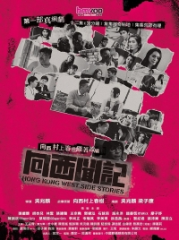 Movie: Hong Kong West Side Stories