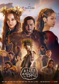 Movie: Arthdal Chronicles
