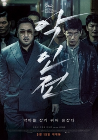 Movie: The Gangster, The Cop, The Devil