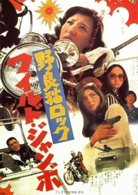 Movie: Noraneko Rock: Wild Jumbo
