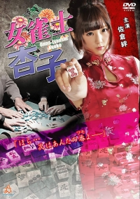 Movie: Onna Janshi: Kyouko