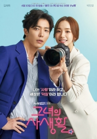 Movie: Her Private Life