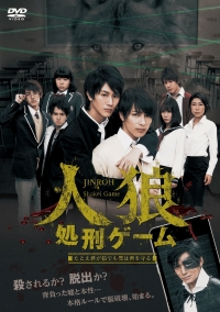 Movie: Jinrou Shokei Game