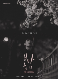 Movie: One Spring Night