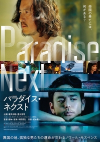 Movie: Paradise Next