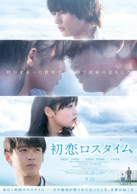 Movie: Hatsukoi Loss Time