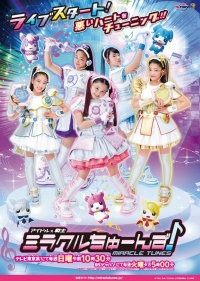 Movie: Idol x Senshi Miracle: Tunes!