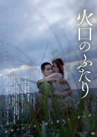 Movie: Kakou no Futari