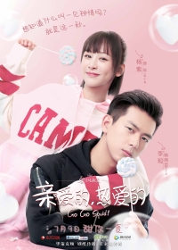Movie: Qin Ai De, Re Ai De