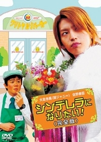 Movie: Cinderella ni Naritai!