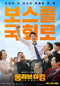 Movie: Long Live the King: Mokpo Yeongung