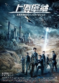Movie: Shanghai Fortress