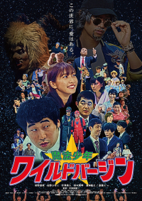 Movie: Mahou Shounen Wild Virgin