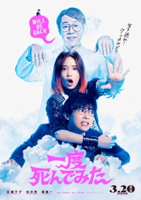 Movie: Ichido Shinde Mita