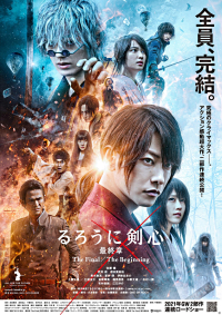 Movie: Rurouni Kenshin: Saishuushou