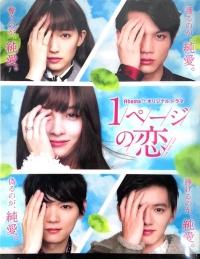 Movie: 1 Page no Koi