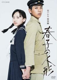 Movie: Hana Henro Tokubetsu-hen: Haruko no Ningyou