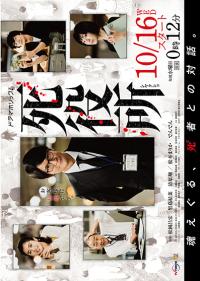 Movie: Shiyakusho