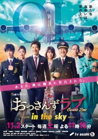 Movie: Ossan's Love: In the Sky
