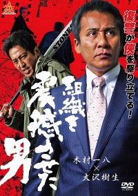 Movie: Soshiki o Shinkan Saseta Otoko