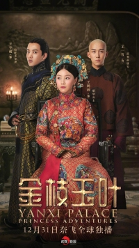 Movie: Yanxi Palace: Princess Adventures