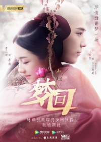 Movie: Dreaming Back to the Qing Dynasty