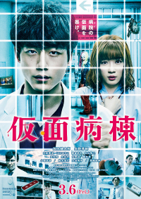 Movie: Kamen Byoutou