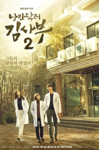 Movie: Dr. Romantic 2