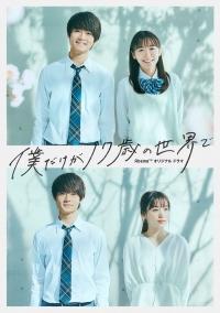 Movie: Boku Dake ga 17-sai no Sekai de