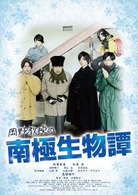 Movie: Okano Kyouju no Nankyoku Seibutsu-tan