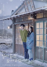 Movie: I'll Go to You When the Weather Is Nice