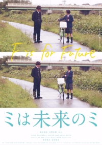 Movie: F Is for Future