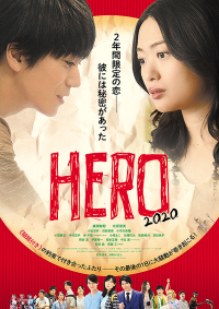 Movie: Hero 2020