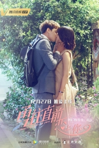 Movie: Shall We Fall in Love?