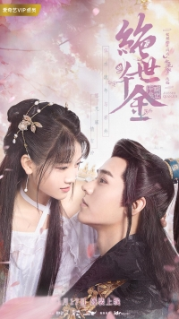 Movie: Jueshi Qianjin