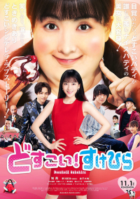 Movie: Dosukoi! Sukehira