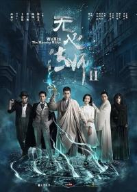 Movie: Wuxin Fashi II