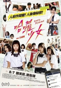 Movie: Girl's Revenge
