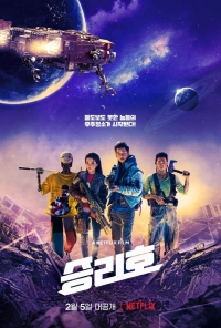 Movie: Space Sweepers