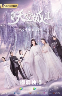 Movie: Jiuzhou: Tiankong Cheng 2