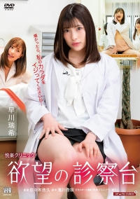 Movie: Etsuraku Clinic! Yokubou no Shinsatsudai