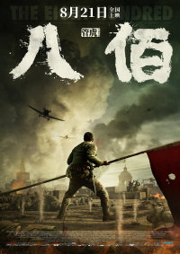 Movie: The Eight Hundred